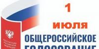 1 июля 2020 г. состоится общероссийское голосование по вопросу одобрения изменений в Конституцию Российской Федерации