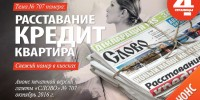 «СЛОВО» № 707. Октябрь 2016 г.
