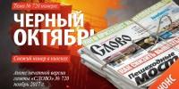 «СЛОВО» № 720. Ноябрь 2017 г.