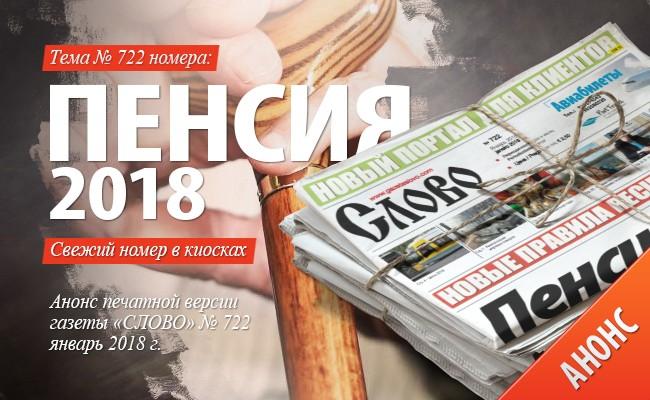 «СЛОВО» № 722. Январь 2018 г.