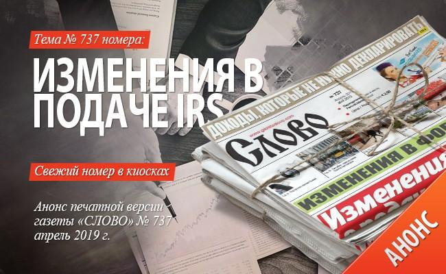 «СЛОВО» № 737. Апрель 2019 г.