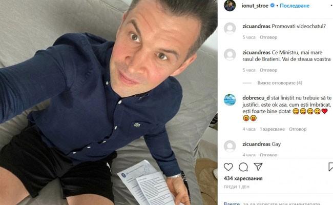 Министр спорта Румынии вышел в прямой эфир в рубашке и трусах