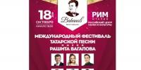 Италия: международный фестиваль татарской песни им. Рашита Вагапова