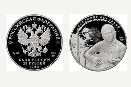 ЦБ выпустил памятную монету к юбилею Высоцкого
