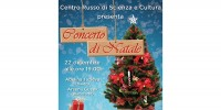 Италия: Рождественский концерт в РЦНК