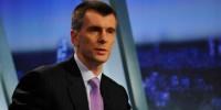 Прохоров обещает создать партию за два месяца