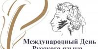 Италия: день русского языка в РЦНК