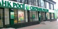 Во Львове напали на три отделения Сбербанка России