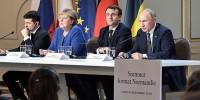 К годовщине парижского саммита «нормандской четверки»