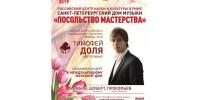 Италия: Камерный концерт к Международному женскому дню в РЦНК