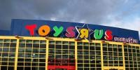 Португалия: Toys'r'Us приглашает на работу в рождественский период